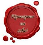 Provereno_na_sebe-pechat