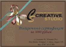 Подарочные сертификаты от CREATIVE studio