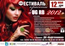 Впервые в Салавате - Фестиваль красоты «UG RB 2012»