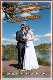 Богема - свадебный салон