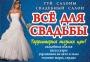 Все для свадьбы - свадебный салон