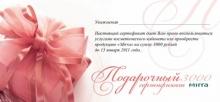 Подарочные сертификаты от Центра красоты Мирра Люкс!