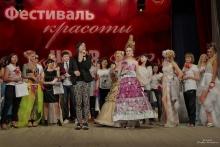 Фестиваль красоты UG RB 2012