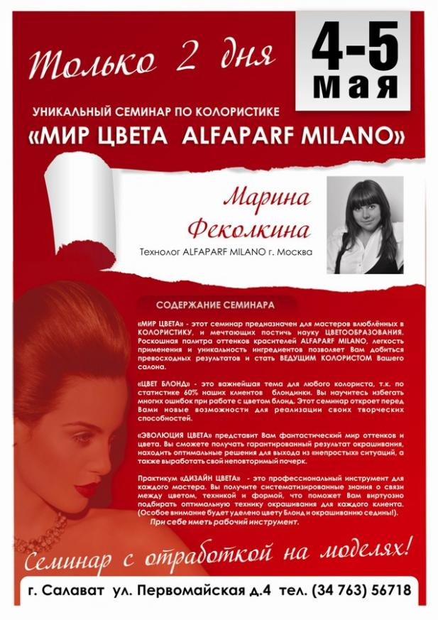 afisha_alfaparf_copy