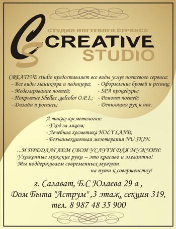 creative-banner