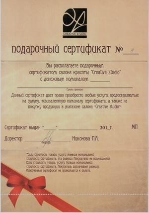 подарочный  сертификат от студии маникюра в подарок